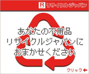 福岡・博多・北九州市を中心に不用品を出張買取するリサイクルショップ│福岡リサイクルジャパン