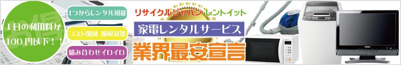 大阪・名古屋・埼玉・東京で家電レンタルの事ならレントイット