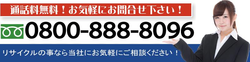 福岡県で家電家具をはじめ厨房機器や事務機器など様々なリサイクル品を出張買取いたします。