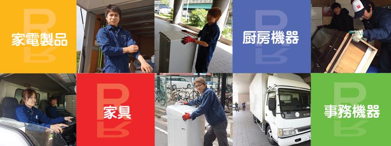 福岡リサイクルジャパンは家電家具、電動工具、楽器、厨房機器、事務機器を出張買取するリサイクルショップ