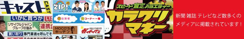 福岡リサイクルジャパンはテレビや新聞など多くのメディアで紹介されています