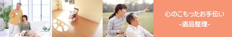 福岡県で遺品整理やゴミ屋敷の片付け、特殊清掃までお任せください。