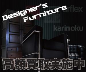 福岡県でデザイナーズ家具・ブランド家具などの高級家具を買取致します