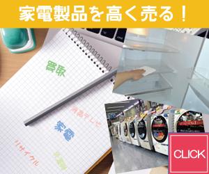 福岡県で電化製品を高く売るなら家電買取専門リサイクルショップ