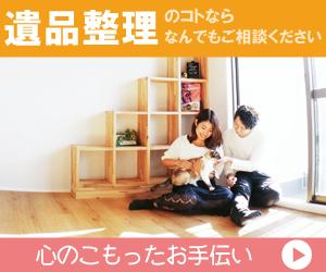 福岡県で遺品整理・ごみ屋敷の片付け・特殊清掃はリサイクルジャパン