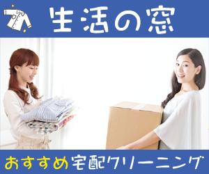 福岡県で宅配クリーニングや保管クリーニングを探すならココ