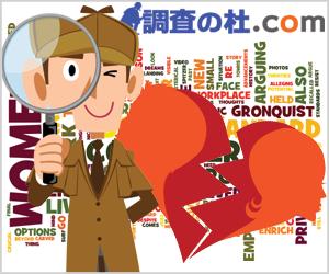福岡県で浮気調査・不倫調査の事なら調査の杜