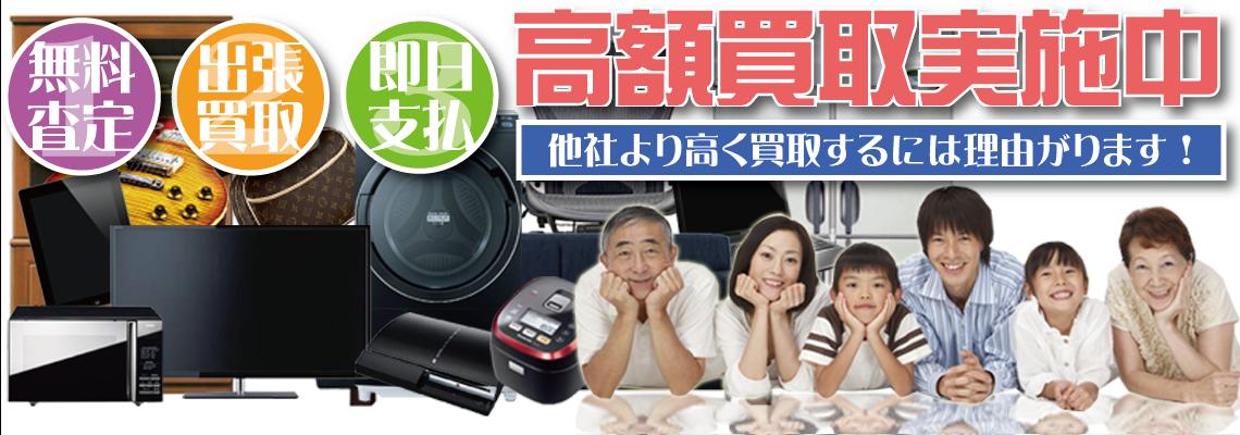 家電、家具、厨房機器、事務機器など出張買取専門リサイクルショップが福岡で即日現金買取