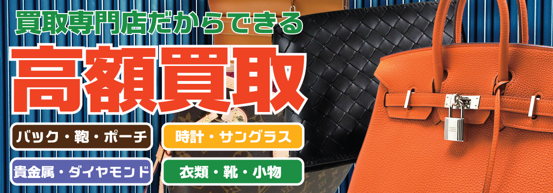 福岡県でブランド品を出張買取するリサイクルショップ
