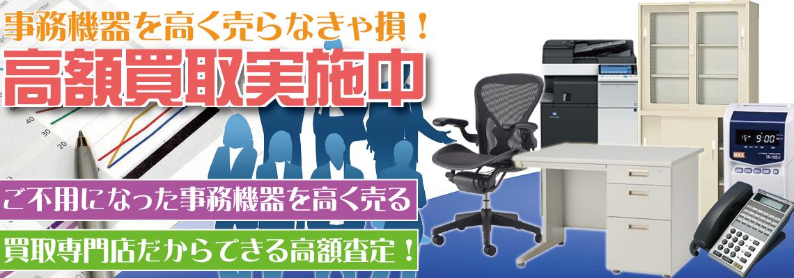 福岡県で事務機器やオフィス家具を出張買取するリサイクルショップ