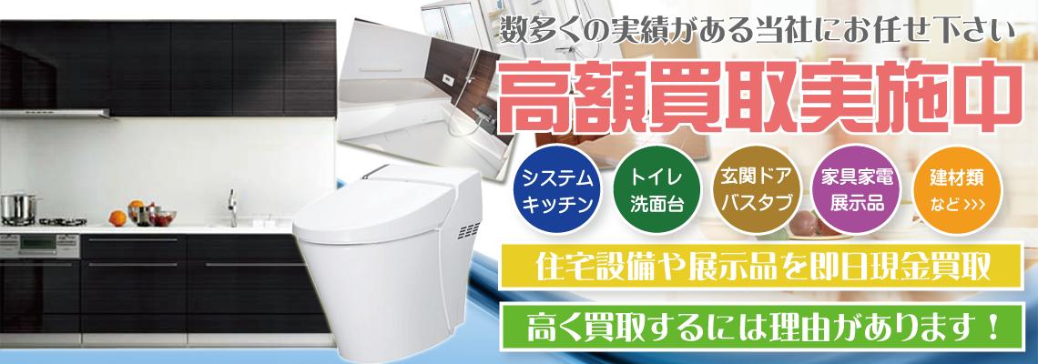 福岡県でシステムキッチン、トイレ、ユニットバス、洗面化粧台などの住宅設備を高額買取致します