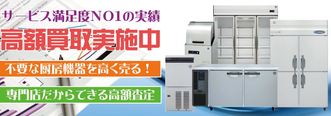 福岡県で厨房機器を出張買取するリサイクルショップ
