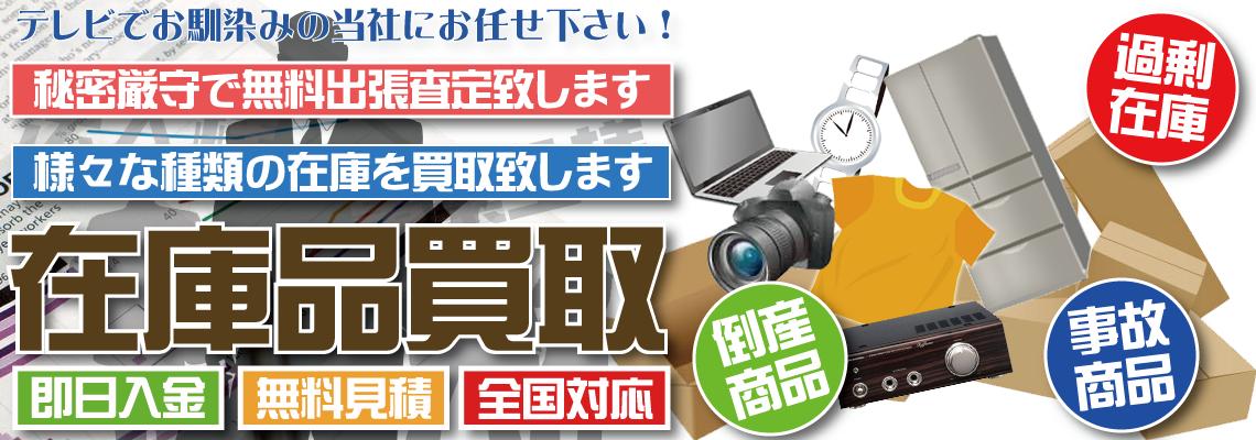 福岡県で事故品・在庫品などの過剰在庫や大量在庫を買取専門リサイクルショップが即日現金買取致します。
