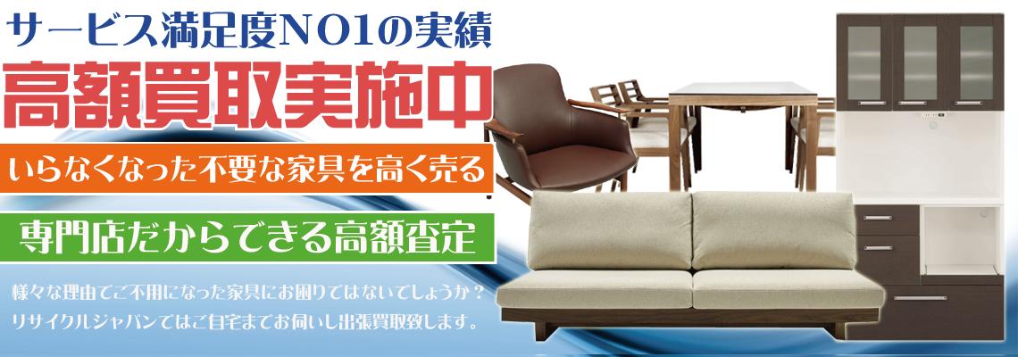 福岡県で食器棚、ダイニングセット、キッチンボード、ソファなどの家具を出張買取するリサイクルショップ