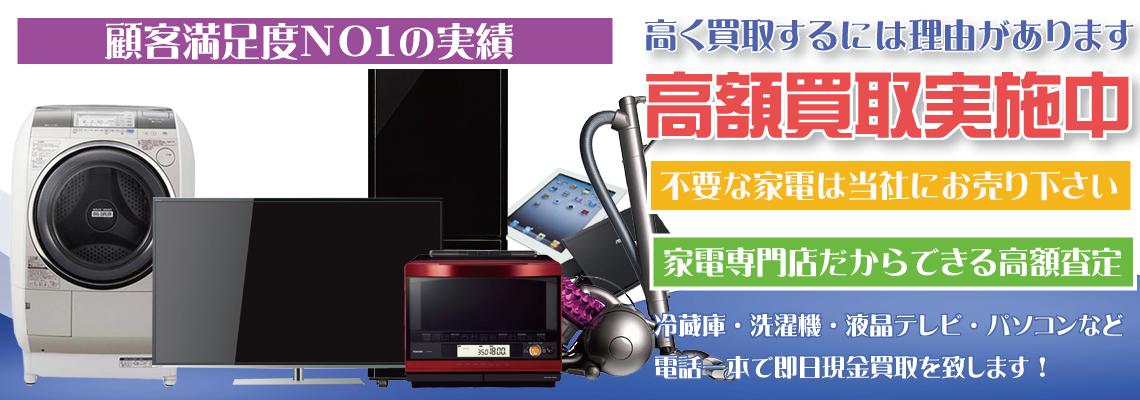 福岡県で家電や電化製品を出張買取するリサイクルショップ
