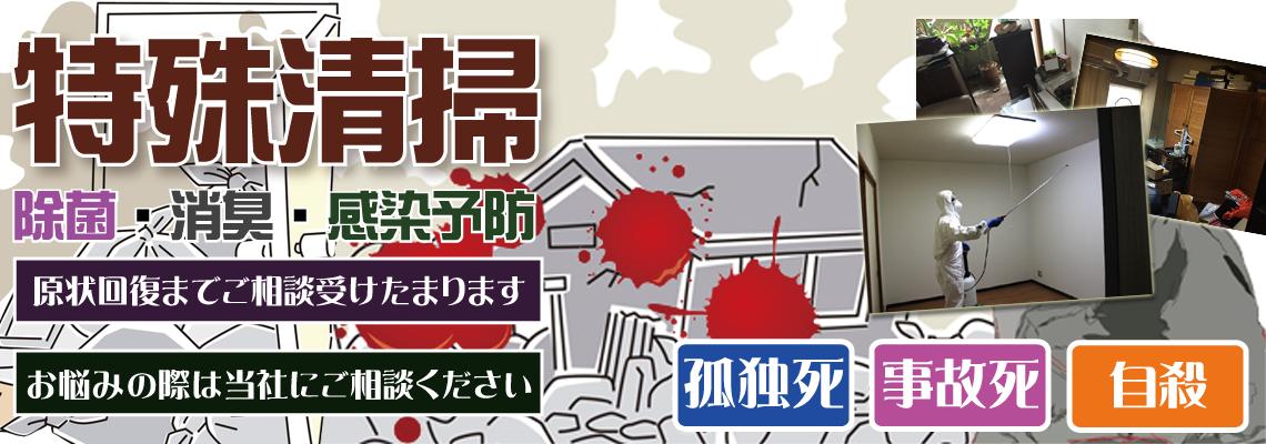 福岡県で自殺や事故現場、孤独死などの特殊清掃はお任せください