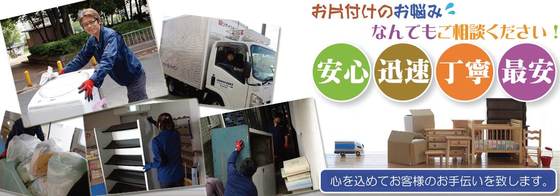遺品整理や遺品回収を福岡全域で承ります