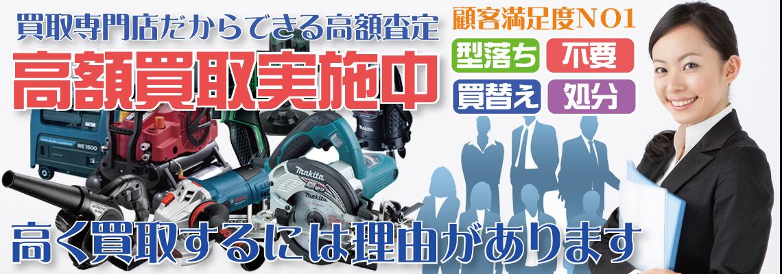 福岡県で電動工具・中古機械を出張買取するリサイクルショップ